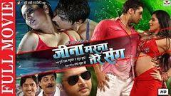 Jeena Marna Tere Sang - Superhit Full Bhojpuri Movie 2018 - Monalisa Vikrant Singh Komal Dhillon