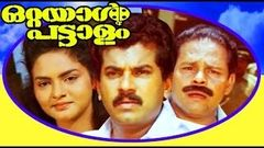 thekkekara super fast malayalam full movie | Dileep | mukesh