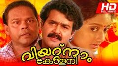 Vietnam Colony 1992 :Full Malayalam Movie