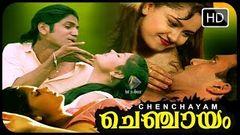 Malayalam movie | Chenchayam | Malayalam romantic full movie