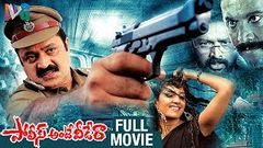 Police Samrajyam Telugu Full Movie | Suresh Gopi Latest Telugu Super Hit Movies | Gopika