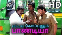 Tamil Cinema   Pattaiya Kelappu Full Length Tamil Movie