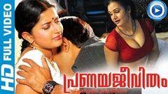 Malayalam Full Movie SHARASHAYYA| Full HD Movie