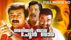 Aniyan Bava Chettan Bava Full Length Malayalam Movie
