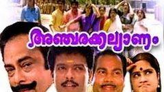 Anjarakalyanam   Full Malayalam Movie   Kalabhavan Mani Kalpana