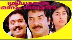 Sreedharante Onnam Thirumurivu - Malayalam Full Movie Mammootty