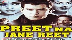 Preet Na Jane Reet | Full Hindi Movie | Shammi Kapoor Saroja Devi | Classical Bollywood Movie