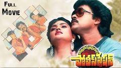 Stuartpuram Police Station Full Length Telugu Movie Chiranjeevi Vijayashanti Nirosha