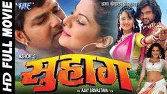 सुहाग Suhaag Bhojpuri Full Movie Pawan Singh Bhojpuri Full Film