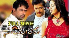Jai Sambasiva Telugu Full Length Movie Arjun Sai Kumar Poooja Gandhi