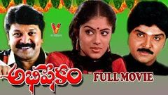 """Abhishekam"" I Full Telugu Movie I Prabhu 