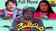Mondi Ghatam Telugu Full Length Movie Chiranjeevi Radhika Shalimarcinema