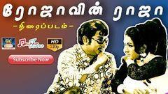 ரோஜாவின் ராஜா திரைப்படம் | ROJAVIN RAJA FULL MOVIE HD | Sivajiganesan,Vanisri | Old Tamil Movies
