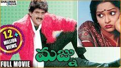 Majnu Full Length Telugu Movie Nagarjuna Rajani