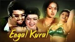 Engal Kural | Arjun Suresh | Full Tamil Movie | HD