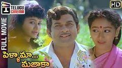 Pellama Majaka Telugu Full Movie | Brahmanandam | Sindhuja | Relangi Narasimha Rao | Telugu Cinema