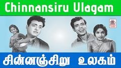 Chinnanchiru Ulagam Tamil Full Movie | Tamil Old Comedy Movie | சின்னஞ் சிறு உலகம்