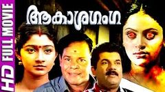 Malayalam full movie Pakalpooram | Comedy Horror | Mukesh Salim Kumar Geethu Mohandas | HD Movies