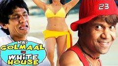 Golmaal 4 (2016) Full Hindi Movie | Prabhas Kajal Agarwal Taapsee Pannu Prakash Raj