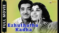 Ezhuthatha Kadha | Malayalam Full Movie | Prem Nazir Sheela