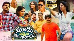 Moodu Puvvulu Aaru Kayalu Latest Telugu Full Length Movie | Arjun Yagith Bharath Bandaru Sowmya