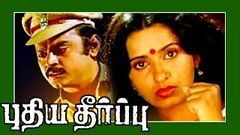 Pudhiya Theerpu 1985:Full Length Tamil Movie