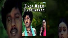Enga Ooru Pattukaran | Ramarajan Rekha | Tamil Full Film