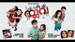 Yuva 2011: Full Malayalam Movie