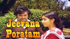 Jeevana Poratam│Full Telugu Movie│Rajinikanth Shobhan Babu Radhika