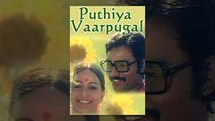 Puthiya Vaarpugal | Tamil Full Film | Rati Agnihotri Bhagyaraj
