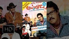 Katha Screenplay Darshakatvam Appalaraju (2011) - Telugu Full Movie - Sunil - Swathi