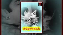 Marapurani Manishi Telugu Full Length Movie - ANR