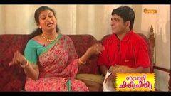 Savari Chiri Chiri Malayalam Comedy Show | Aiyyappa Baiju Kalabhavan Shajon