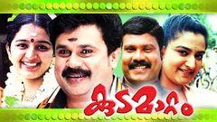 Malayalam Full Movie - Kudamattam - Dileep With Manju warrier [HD]