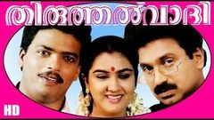 Godfather 1991: Full Length Malayalam Movie