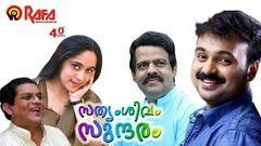Malayalam Full Movie Sathyam Sivam Sundaram | Kunchacko Boban Malayalam Movie | 2014 Upload