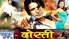 HD दोस्ती - Bhojpuri Hot Full Movie | Dosti - Latest Bhojpuri Film | Viraj Bhatt