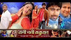 HD रानी चली ससुराल - Bhojpuri Hot Movie 2015 | Rani Chali Sasural - Bhojpuri Full Film 2015