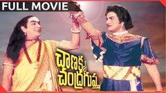 Chanakya Chandragupta Telugu Full Length Movie NTR ANR Jayapradha