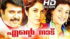 2014 MAMMOOTTY Malayalam Full Movie   ENTE NAADU   Mammootty Malayalam Movie 2014