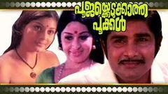 Poojakkedukkatha Pookkal (പൂജെകെടുകകാത പൂകകള്) - Malayalam Full Length Movie