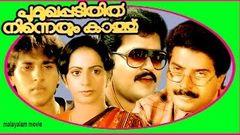 Poomukhappadiyil Ninneyum Kaathu   Malayalam Super Hit Full Movie   Mammootty, Mohanlal