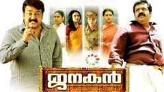 Malayalam Full Movie - Janakan - Ft Mohanlal Suresh Gopi [HD]