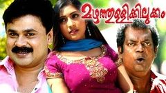 Mazhathullikilukkam   Malayalam Full Movie   Dileep Navya Nair [HD]