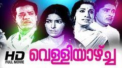 Velliyazhcha Full Movie High Quality