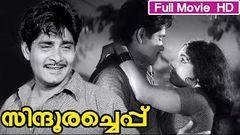 Malayalam Romantic Movie | Sindooracheppu Full Movie | Ft Madhu Jayabharathi Sankaradi
