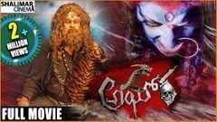 Aghora Telugu Full Length Movie Naga Babu Yuva Raj Samatha Shalimar Cinema