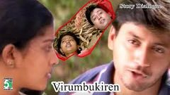 Virumbugiren | Tamil love story movie | Prashanth Sneha | Susi Ganeshan | Deva Full HD Video