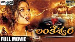Lankeswari Latest Telugu Full Length Horror Movie | Gautham Krishn Meghana Raj | Shalimarcinema