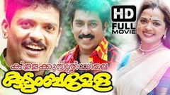 Killikurissiyile Kudumbamela Full Movie High Quality